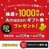期間工の探し方なら工場ワークスがおすすめ、Amazonで1000円が当たるキャンペーン中