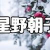星野朝子さん:日産自動車の女性役員(専務執行役員)