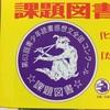 小学校高学年向け課題図書「チキン!」を読んだ。