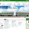 福山通運による近鉄グループからの自己株式の取得