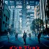 「インセプション」(2010)