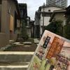 御成門〜新橋⑥-先生の家