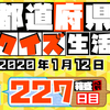 【都道府県クイズ】第227回(問題&解説)2020年1月12日