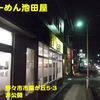 らーめん池田屋~2012年9月8杯目~