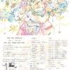 感情7号線第4回公演「スノー・ドロップ」