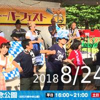 本場ドイツのビールイベントの雰囲気が味わえる「金沢オクトーバーフェスト 2018」が開催!