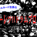 【ドラム】「嵐を呼ぶ!!モーレツドラムブログ」Vol.24~吉原、真心こめてぶっ叩きます!!~
