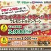 【懸賞情報】サミット×伊藤ハム サミット商品券・伊藤ハム商品プレゼントキャンペーン