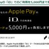 Apple PayのiD 5000円キャッシュバックキャンペーン実施中!!