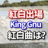 King Gnuが紅白に初出場!メンバー?経歴?曲?アルバム?