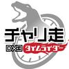 #875 『冬に食べるアイス』(江口孝宏/チャリ走DX3 タイムライダー/3DS)