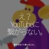 1141食目「え?YouTubeに繋がらない。」繋がらなくて思ったこと。