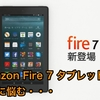 Amazon Fire 7 タブレットの購入に悩む・・・ (I suffer from purchasing an Amazon Fire 7 tablet · · ·)