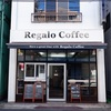 武蔵新城「Regalo Coffee(レガーロコーヒー)」〜地域密着型の自家焙煎珈琲店〜