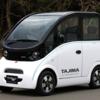 気になるアップル・カー、動き出すのか日本の超小型EVサービス
