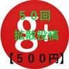 あなたのサイトやブログをGoogle+へ投稿します。50回拡散投稿しグーグルで検索で表示されやすくします。【500円】