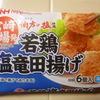 ニッポンハム 若鶏塩竜田揚げ