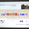 「時の行路」上映町田市実行委員会準備会を開催!