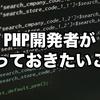 PHP(Laravel)の開発を始めるときに知っておきたいこと 2020