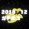 Xランキング BEST500 ブキ使用率調査(2018年12月ガチホコ)
