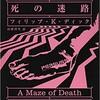 ☆死の迷路を読む