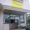 [19/01/31]「サンサンキッチン」 の「豚焼弁当」 350円 #LocalGuides