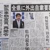茨城県でも大井川知事から不要不急の外出自粛要請