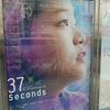 「37セカンズ」