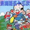 最もレアな東海道五十三次の攻略本を決める プレミアランキング