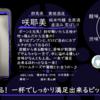 【月曜日の先週の一本!】咲耶美 純米吟醸生原酒 直汲み荒走ばしり【FUKA🍶YO-I】