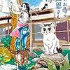 オジロマコト先生『猫のお寺の知恩さん』3巻 小学館 感想。