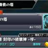 【モンスト】覇者の塔30階の攻略方法を解説!超絶ボスラッシュ!?