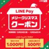 え?まだなの?先着150万人のLINE Payのメリークリスマスクーポン500円分は行使した?