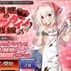 【千年戦争アイギス】緊急ミッション「誘惑のバレンタイン戦線」開始! かわいいかわいいリーフちゃんが手に入るぞ!