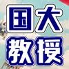 【最新】東京学芸大学教授の年収は964.7万円!給料、ボーナス、採用初任給をまとめました!