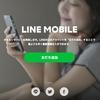 月500円から使える「LINEモバイル」の予告サイトが開設したのでその中身を調べてみた