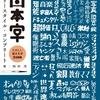 3部作を一冊に再編集した新装版 日本字フリースタイル・コンプリート