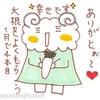 冒険の書:2018年1月30日~今年の野菜~