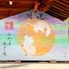 初詣 〜橿原神宮〜