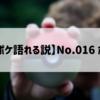 【全ポケ語れる説】No.016 ポッポ