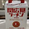 関広見IC開通12周年。『関広見ラーメン』販売中。