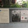 【展覧会】「ショーン・タンの世界展 どこでもないどこかへ」@ちひろ美術館・東京(2019/6/30):絵本の中の不思議な世界