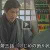 「ツバキ文具店#3」(ドラマ10)