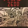 ディスリンピア2680(東松山「丸木美術館」)