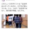 少子化 - 日本の未来
