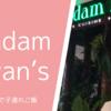 マダムクワンズ(Madam Kwan's)が好きすぎて、全メニュー制覇に挑戦。子連れにもおすすめ!