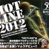 HOTLINE2012応募締切間近!!