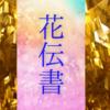 #6 花伝書 秘すれば花~『すらすら読める風姿花伝』/『当麻』