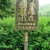 2度目の東海道五十三次歩き19日目の3(鈴鹿峠から土山宿への道)
