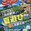 とうとう関東にも。「夏かぜ」ヘルパンギーナ、首都圏で流行の兆し